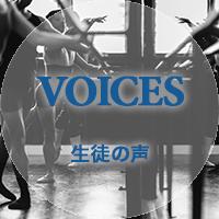 voices 生徒の声